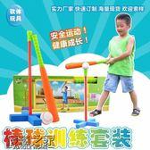 黑五好物節 幼兒園戶外運動鍛煉棒球棍玩具軟式兒童棒球棒套裝健身器材棒球