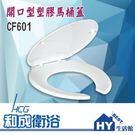 HCG 和成 CF601 開口型塑膠馬桶蓋 -《HY生活館》水電材料專賣店