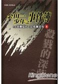 金田一少年之事件簿8殺戮的深藍(下)