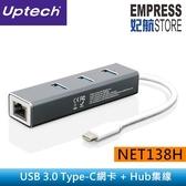 【妃航】Uptech NET138H USB 3.0 Type-C 網卡+Hub 集線器 鋁合金 LED指示/隨插即用