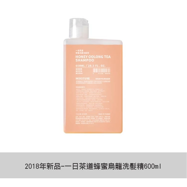 【ESCENTS 伊聖詩】 一日茶道蜂蜜烏龍洗髮精600ml  製造日期2018.11