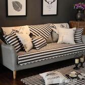 北歐沙發墊巾套罩全包防滑簡約現代全棉四季客廳通用純棉布藝坐墊『潮流世家』