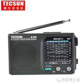 Tecsun/德生 R-909老年人收音機全波段便攜式fm調頻廣播半導體 安妮塔小舖