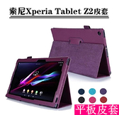 King*Shop~索尼Xperia Z2 Tablet平板皮套SGP541CN/511CN/512CN保護套A2外殼