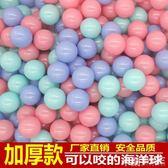 海洋球  波波球寶寶游樂場彩色球加厚塑料玩具球無毒