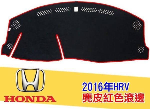 現貨 台灣製 空軍一號 麂皮 反皮 喜美HONDA 2016年 HRV 紅色滾邊 汽車避光墊 短毛 儀錶板墊子