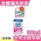 【粉色】現貨特賣 日本 白元 衣物涼感噴霧300ml 原味/薄荷/肥皂香 接觸冷感 瞬間降溫【小福部屋】