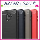 三星 2018版 A8 A8+ 拉絲紋背蓋 矽膠手機殼 防指紋保護套 全包邊手機套 類碳纖維保護殼 TPU軟殼