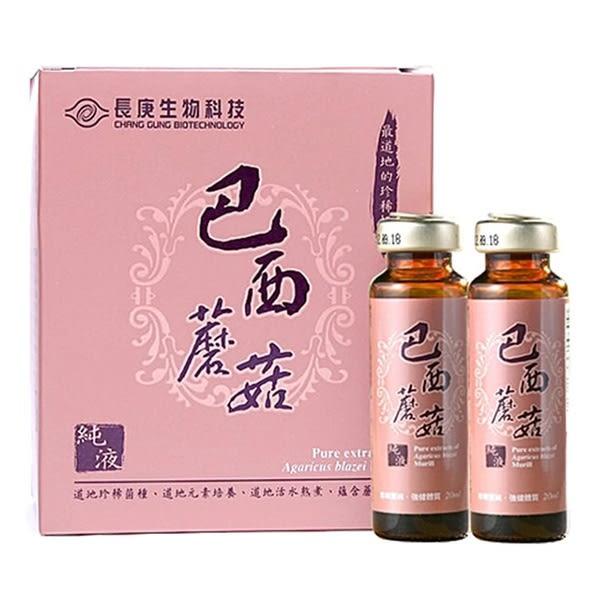 長庚生技 巴西蘑菇純液(20mlx6瓶)x1