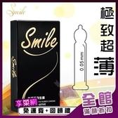 衛生套 避孕套 買就送潤滑液 Smile史邁爾‧超薄型保險套 12入/盒【562052】