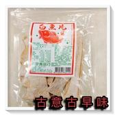 古意古早味 白魚片(嘉珍/135公克/含糖粉) 懷舊零食 糖果 白肉片 魚片 香魚片