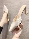 高跟鞋 網紅包頭半拖鞋女夏季外穿2021年新款仙女風尖頭粗跟高跟試衣涼拖 歐歐