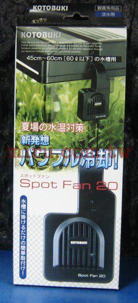 【西高地水族坊】日本KOTOBUKI黑炫風冷卻風扇(超級龍捲風)大