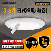 【Panasonic 國際牌】5坪 35.3W LED智慧遙控吸頂燈日式禪風 (LG