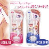 日本 D-UP 第二代雙眼皮貼布 160枚 深邃款/敏感肌【BG Shop】2款供選/限量加強