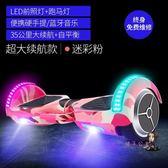 平衡車 智慧電動自平衡車雙輪體感兒童8-12成年成人兩輪代步車學生T 13色