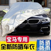 車罩 寶馬3系5系320li 530 525 X1 X3 X5專用車衣車罩防曬防雨遮陽車套 【全館免運】