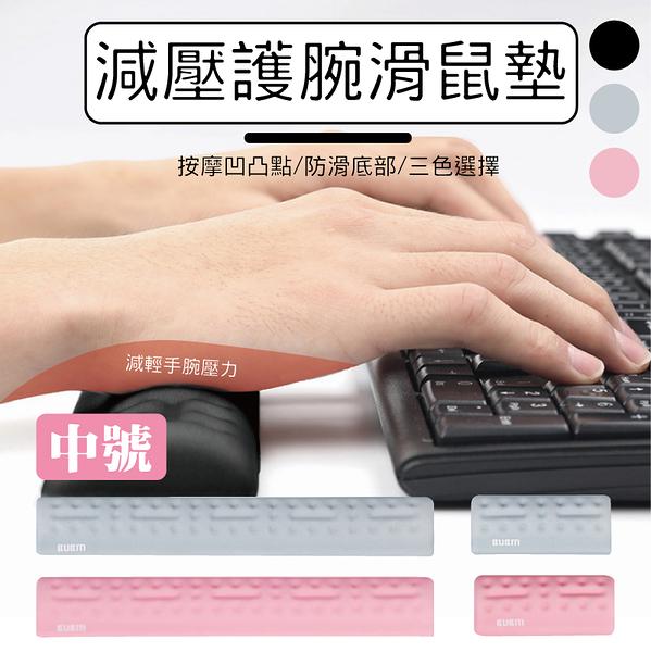 【04848】 減壓護腕滑鼠墊 中號 滑鼠墊 護腕滑鼠墊 鍵盤護腕墊 滑鼠 桌墊 護腕 手墊 護腕墊 鍵盤墊