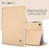 iPad Mini 1 2 3 蘋果平板皮套 平板電腦保護套 PU軟內殼支架皮套 全包防摔保護殼 純色皮套