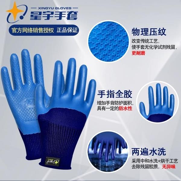 正品星宇A698優耐保乳膠手套勞保浸膠皮帶膠防滑防水耐磨工作加厚 世界工廠