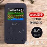 懷舊PSP游戲機充電寶掌機games power掌上迷你fc懷舊款大容量便攜 LJ7492【極致男人】