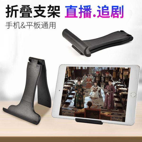 【SZ22】J鈎子支架 手機平板支架折疊懶人手機展示支架 iPhone 三星 OPPO 華為 ASUS HTC通用支架