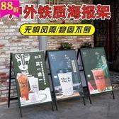 鐵質廣告牌展示牌立式展示架折疊雙面廣告架立牌落地戶外手提展架