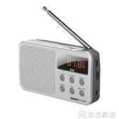 收音機 新款便攜式收音機老人老年迷你小型插卡音響播放器全波段廣播充電 【母親節特惠】