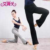 舞蹈褲瑜伽褲子健身房跑步運動褲女寬鬆練功喇叭褲成人訓練體操褲 寶貝計畫