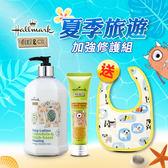 Hallmark合瑪克 夏季旅遊 加強修護組【BG Shop】修護乳+防護膏+圍兜兜