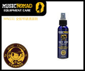 【小麥老師樂器館】全能琴鍵清潔劑 琴鍵 清潔 保養 現貨 Music Nomad MN131 4盎司【T225】