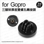 GoPro   三腳架轉接頭厚底雙螺孔轉接頭安全帽頭盔GoPro HD HERO ~ ~薪創