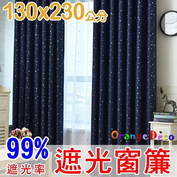 【橘果設計】成品遮光窗簾 寬130x高230公分 蔚藍星空款 捲簾百葉窗隔間簾羅馬桿三明治布料遮陽