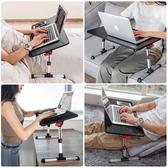 筆記本電腦桌懶人可折疊升降調節支架小桌子【極簡生活】