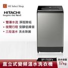 【贈基本安裝+好禮雙重送】HITACHI日立 17公斤 直立式 洗衣機 SF170ZFV 溫水變頻 夜間模式