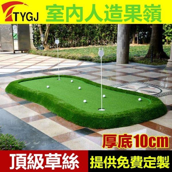 可定做 TTYGJ室內高爾夫 10cm工程型人工果嶺 推桿練習器 練習毯