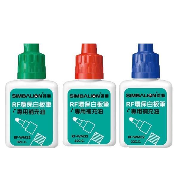 【雄獅】RF環保白板筆補充油