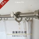 【Colors】窗簾桿吊環 26mm 掛環 10入1組 黑鐵加工 不易生繡 鋅合金材質 內側樹脂 台灣製