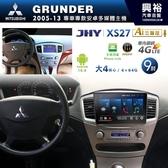 【JHY】2005~13年三菱GRUNDER專用9吋XS27系列安卓機*Phone Link+送1年4G上網*大4核心4+64