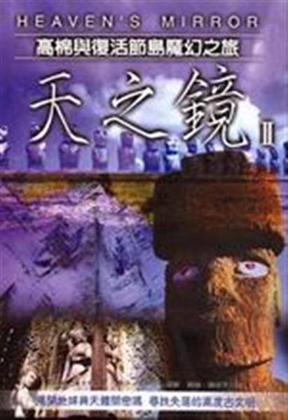 (二手書)天之鏡第二部:高棉與復活節島魔幻之旅(軟精)