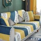 沙發墊四季通用棉布全棉北歐棉質防滑布藝簡約現代坐墊全包套罩巾 FF5078【衣好月圓】