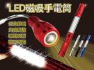 LED前端可彎曲+可磁吸 超強力磁吸手電筒 磁吸式超亮手電筒 露營燈 LED 隨身攜帶 電燈管【DF001】