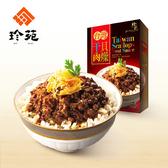 珍苑.頂級日本干貝肉燥(250g/盒,共2盒)﹍愛食網