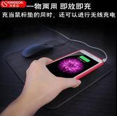 蘋果安卓手機無線充電器電腦鼠標墊皮U無線充鼠標墊USB充電靜音