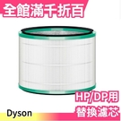 日本 Dyson 玻璃HEPA濾心濾網 過濾空氣 HP03/HP02/HP01/HP00/DP03/DP01【小福部屋】