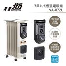 【限時優惠】NORTHERN 北方 NA-07ZL 七葉片式恆溫電暖氣 適用3~6坪 保固3年