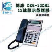 傳康 DK6-12DHL 免持對講顯示型 耳機功能 數位話機 [辦公室或家用電話系統]-廣聚科技