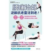 腰痛治好,逆齡抗老靈活到老:伸展運動×按摩體操,輕鬆擊退坐骨神經痛.椎間盤突出等