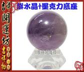 【吉祥開運坊】水晶系列【智慧/貴人/安定--紫水晶圓球(5.8cm)+底座】 淨化
