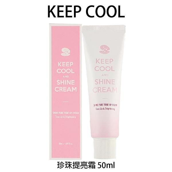 KEEP COOL 珍珠提亮霜 50ml
